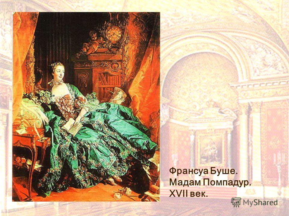 Франсуа Буше. Мадам Помпадур. XVII век.