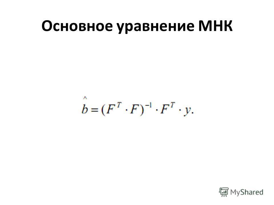 Основное уравнение МНК