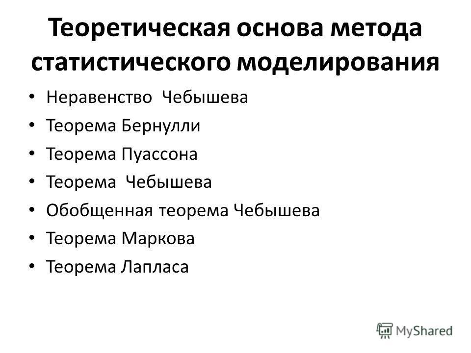 Чебышева Теорема Бернулли