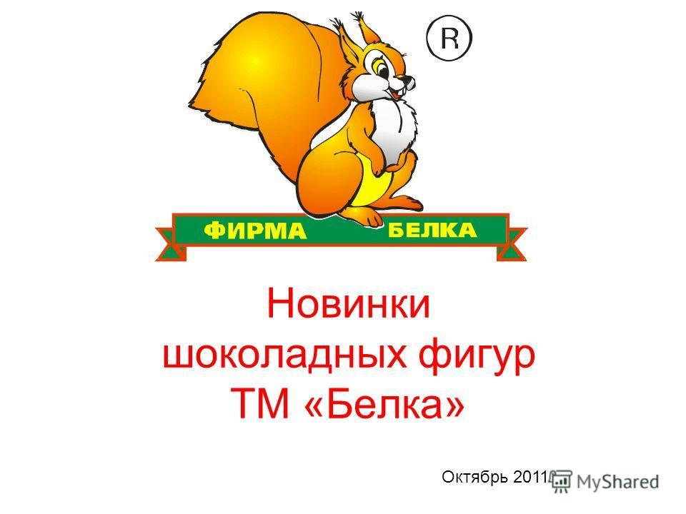 Новинки шоколадных фигур ТМ «Белка» Октябрь 2011