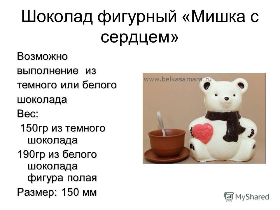 Шоколад фигурный «Мишка с сердцем» Возможно выполнение из темного или белого шоколадаВес: 150гр из темного шоколада 150гр из темного шоколада 190гр из белого шоколада фигура полая Размер: 150 мм