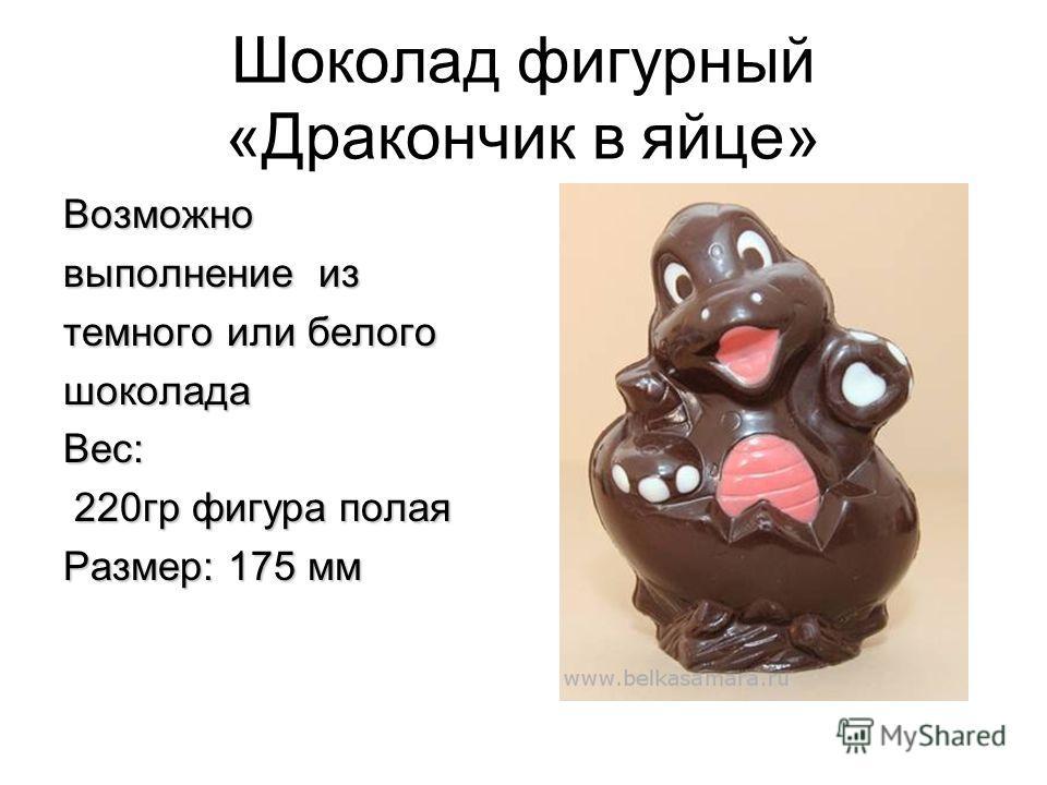 Шоколад фигурный «Дракончик в яйце» Возможно выполнение из темного или белого шоколадаВес: 220гр фигура полая 220гр фигура полая Размер: 175 мм