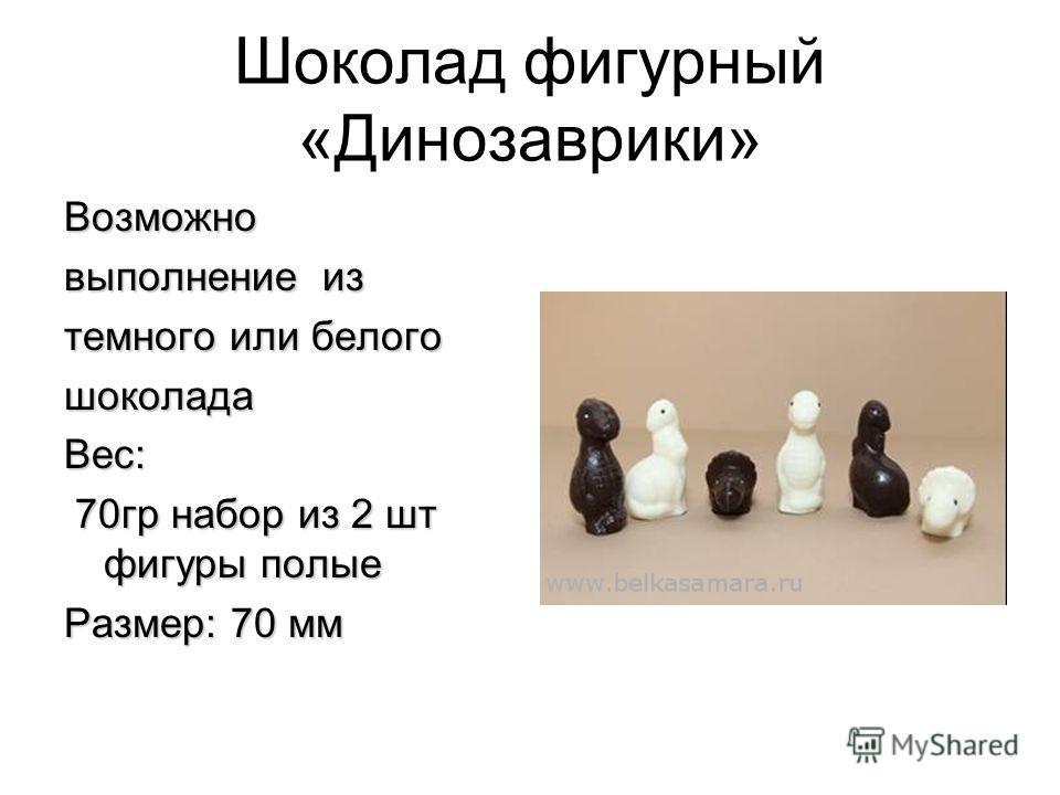 Шоколад фигурный «Динозаврики» Возможно выполнение из темного или белого шоколадаВес: 70гр набор из 2 шт фигуры полые 70гр набор из 2 шт фигуры полые Размер: 70 мм