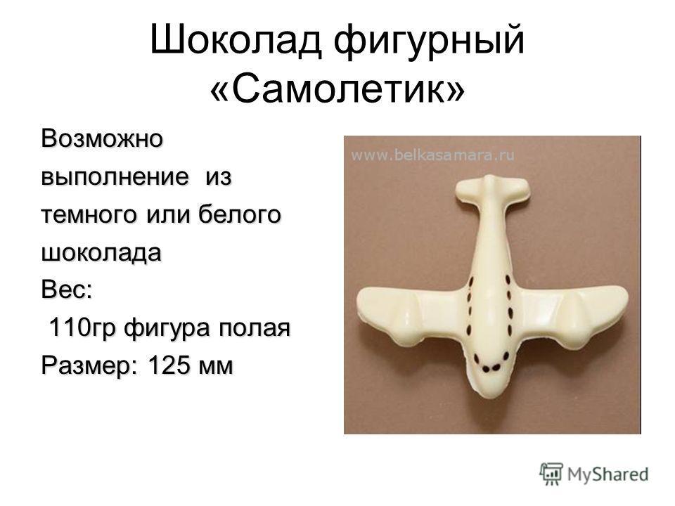 Шоколад фигурный «Самолетик» Возможно выполнение из темного или белого шоколадаВес: 110гр фигура полая 110гр фигура полая Размер: 125 мм