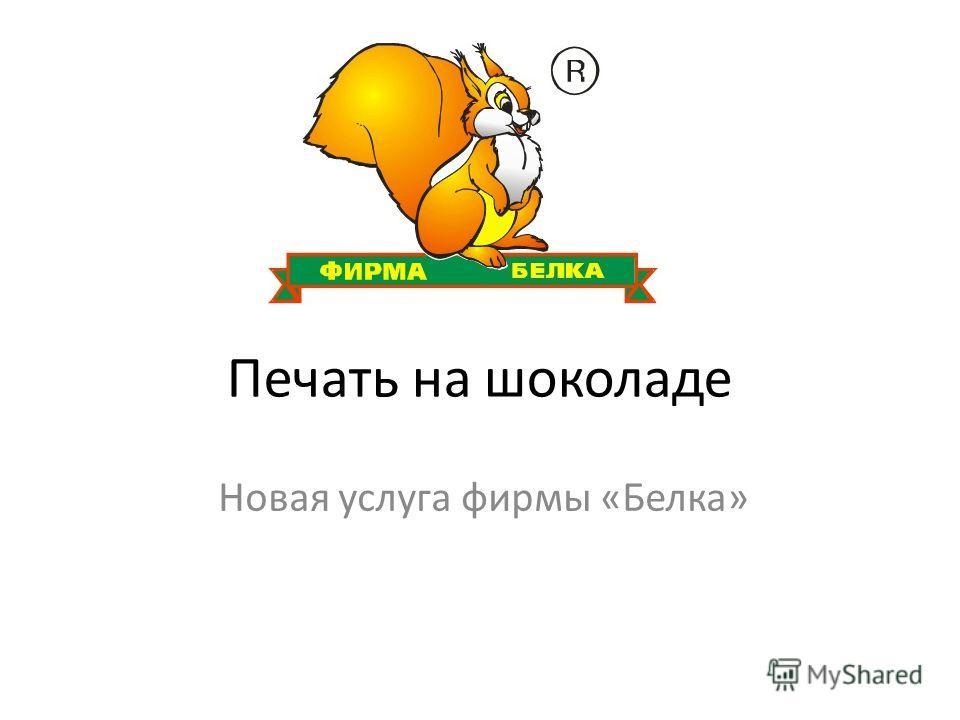 Печать на шоколаде Новая услуга фирмы «Белка»