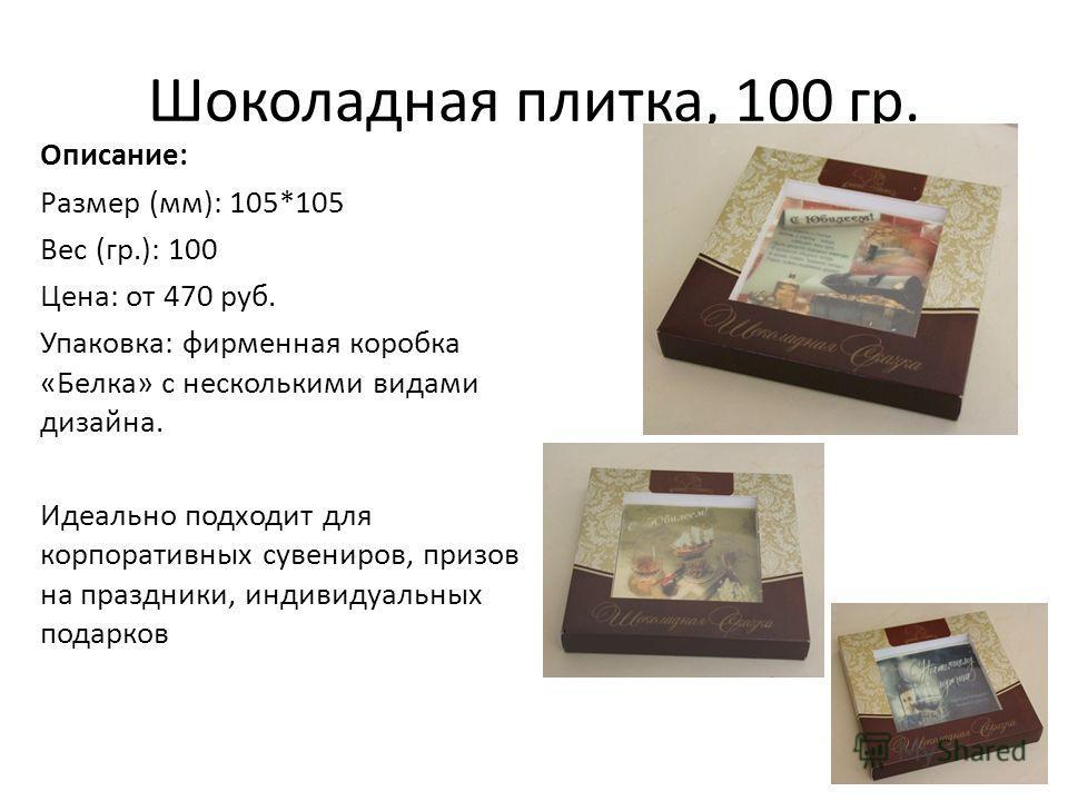 Шоколадная плитка, 100 гр. Описание: Размер (мм): 105*105 Вес (гр.): 100 Цена: от 470 руб. Упаковка: фирменная коробка «Белка» с несколькими видами дизайна. Идеально подходит для корпоративных сувениров, призов на праздники, индивидуальных подарков