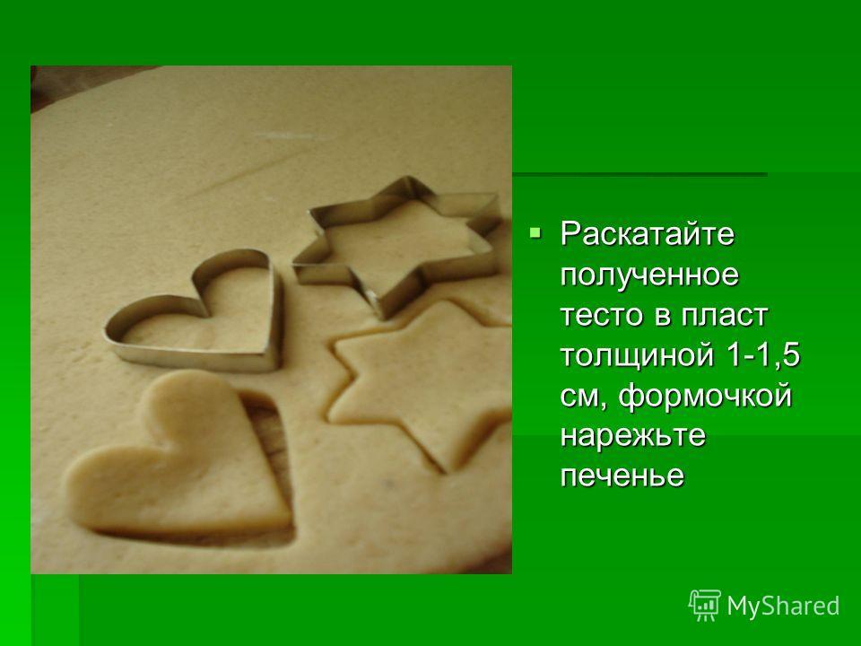 Раскатайте полученное тесто в пласт толщиной 1-1,5 см, формочкой нарежьте печенье