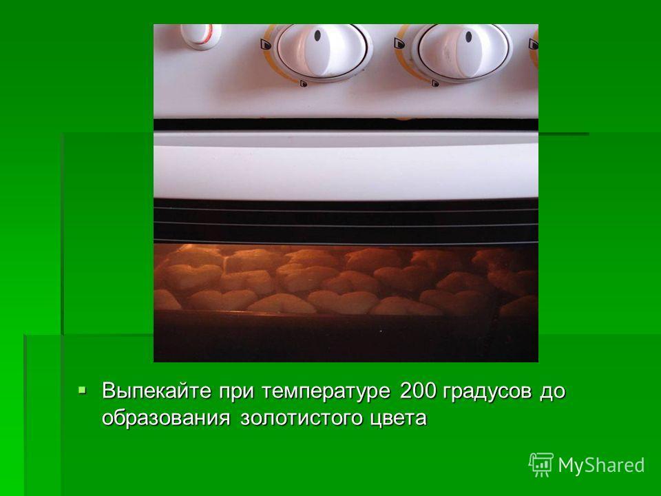 Выпекайте при температуре 200 градусов до образования золотистого цвета Выпекайте при температуре 200 градусов до образования золотистого цвета