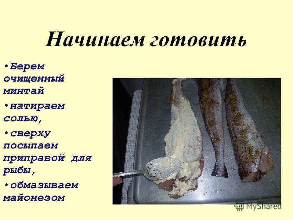 Подготавливаем минтай: Очищаем от чешуи Отрезаем плавники Очищаем тушку от внутренностей Промываем рыбу под водой