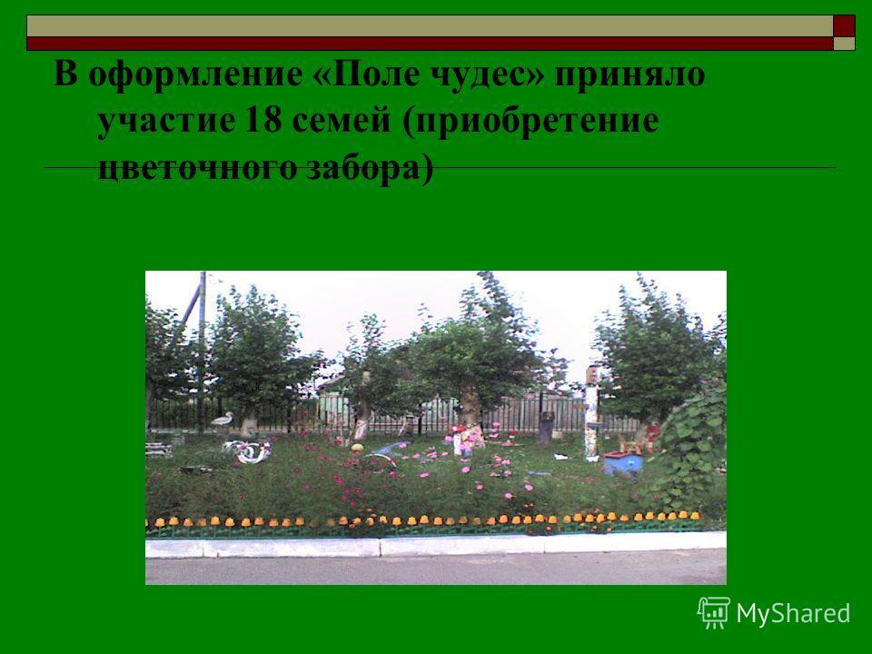 В оформление «Поле чудес» приняло участие 18 семей (приобретение цветочного забора)
