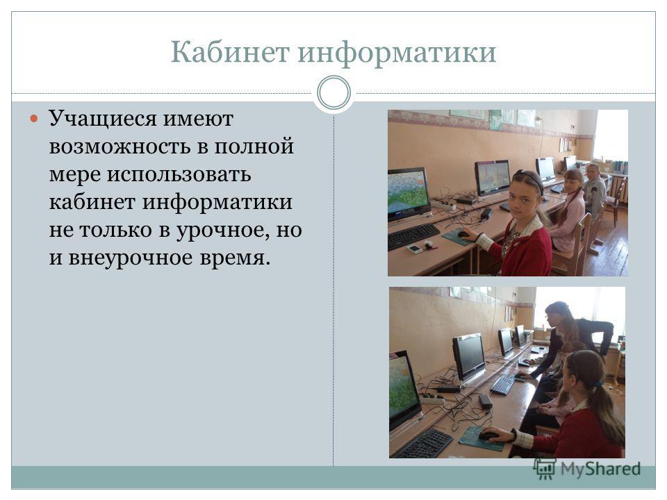 Учащиеся имеют возможность в полной мере использовать кабинет информатики не только в урочное, но и внеурочное время.