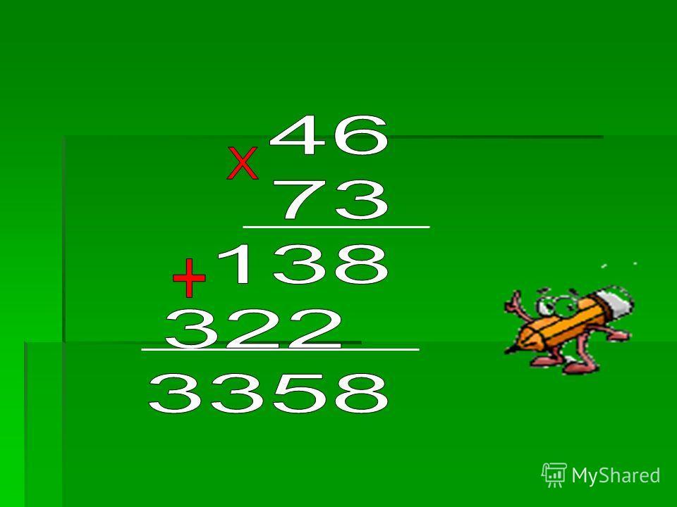 «Письменное умножение на двузначное число»