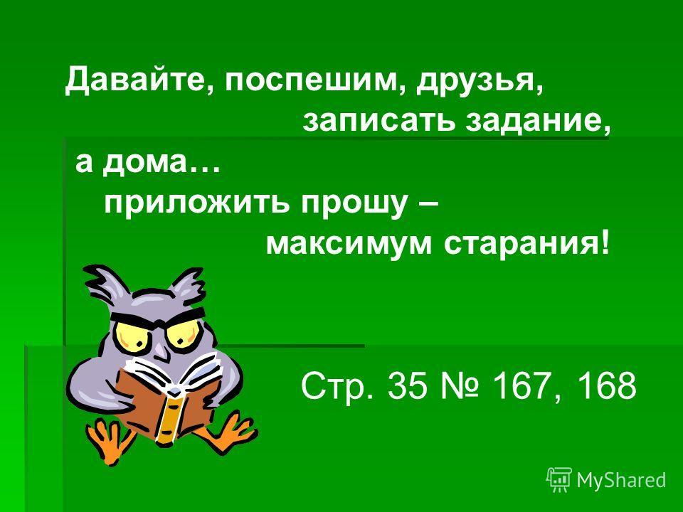 Решение: 15·3=5 м/мин Ответ: черепаха шла со скоростью 5 м/мин V=S:t