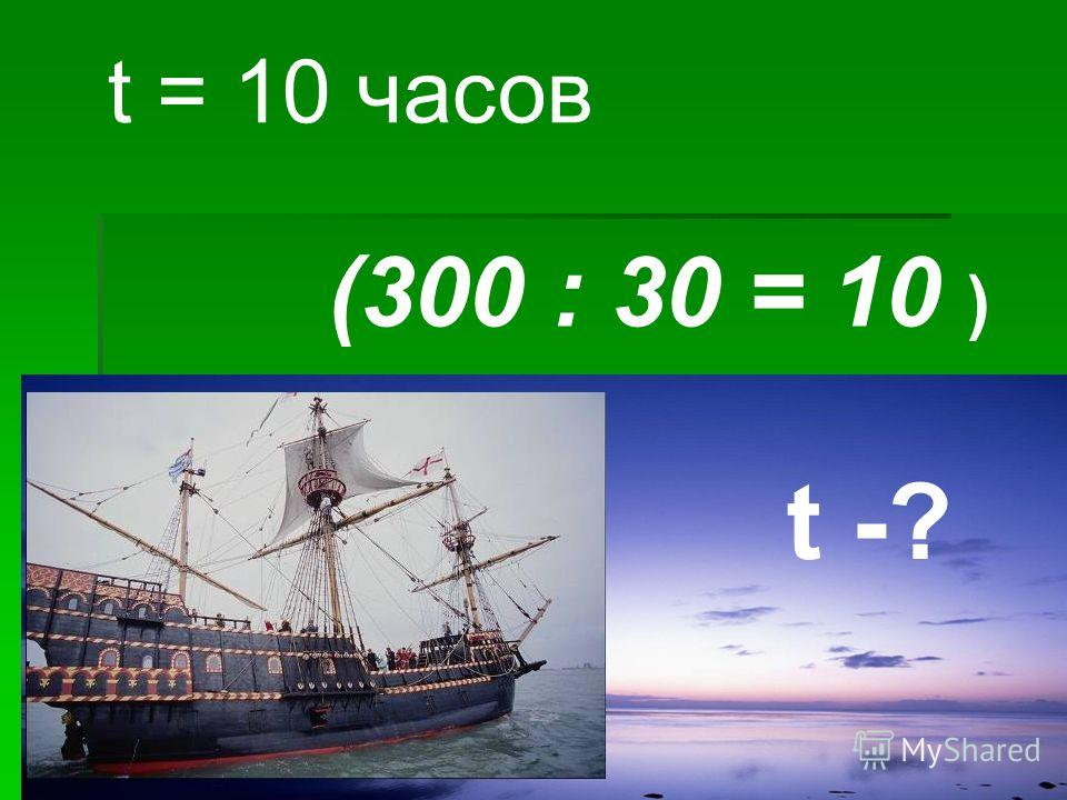 Повторим ещё раз: Как взаимосвязаны: время - t; время - t; расстояние - S; расстояние - S; скорость - V; скорость - V;