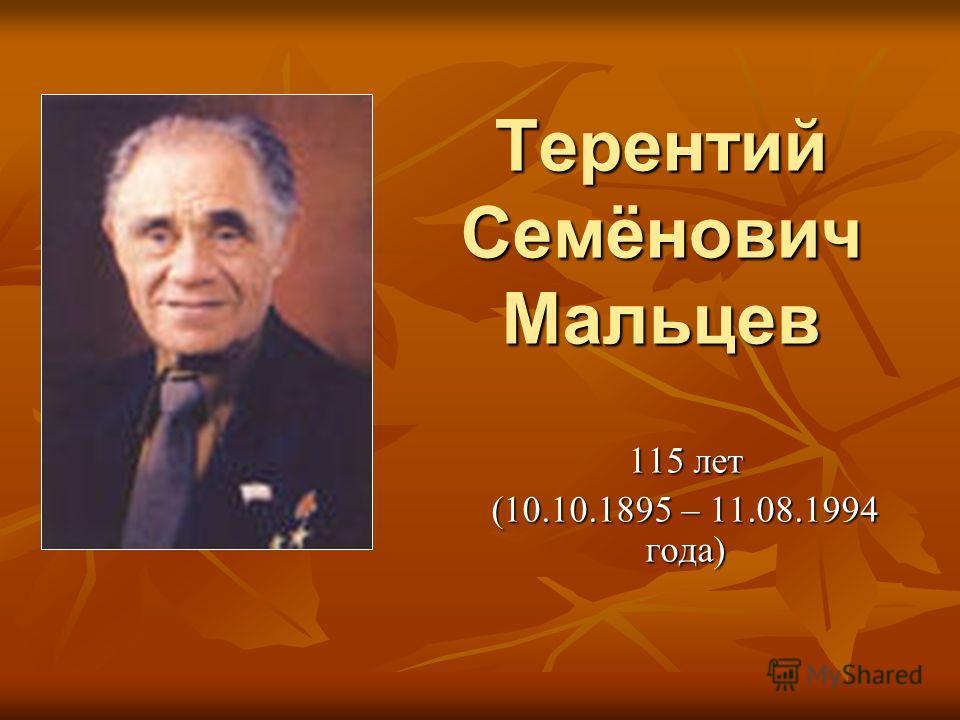 Терентий Семёнович Мальцев 115 лет (10.10.1895 – 11.08.1994 года)