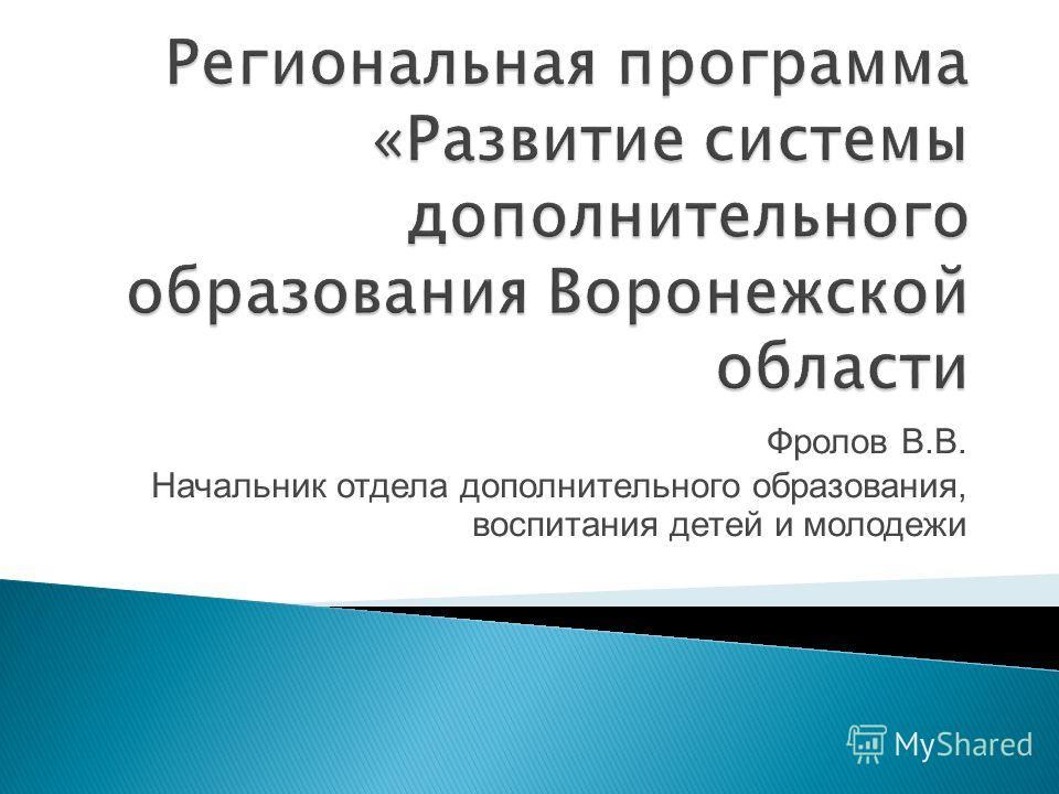 Фролов В.В. Начальник отдела дополнительного образования, воспитания детей и молодежи