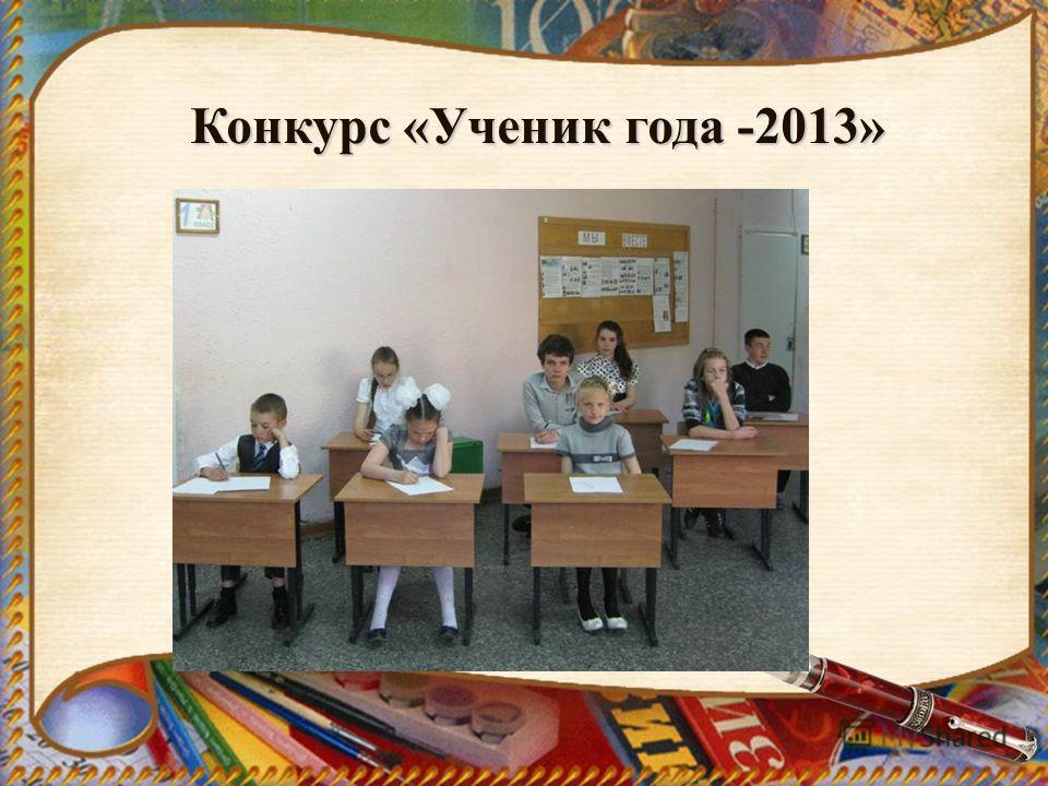 Конкурс «Ученик года -2013»