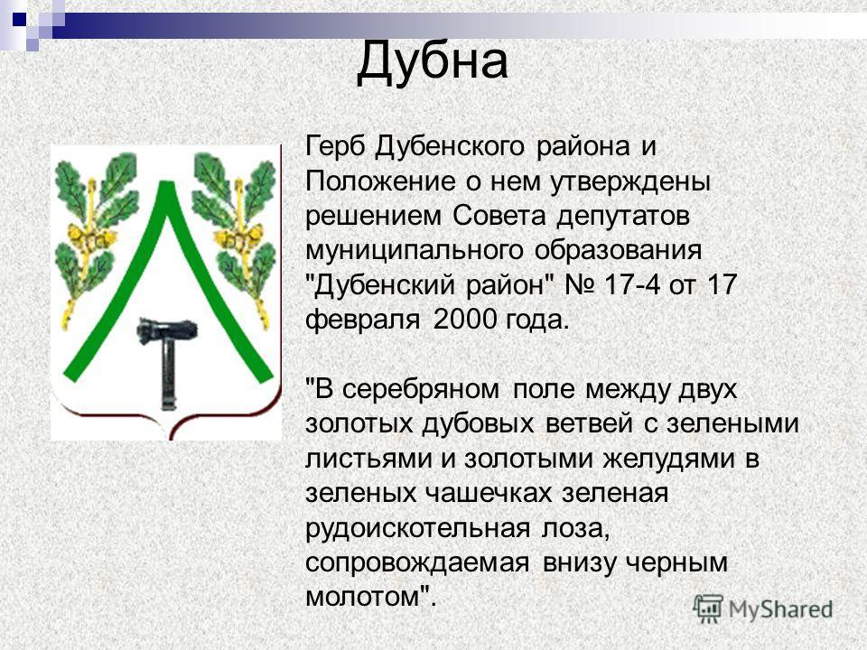 Дубна Герб Дубенского района и Положение о нем утверждены решением Совета депутатов муниципального образования