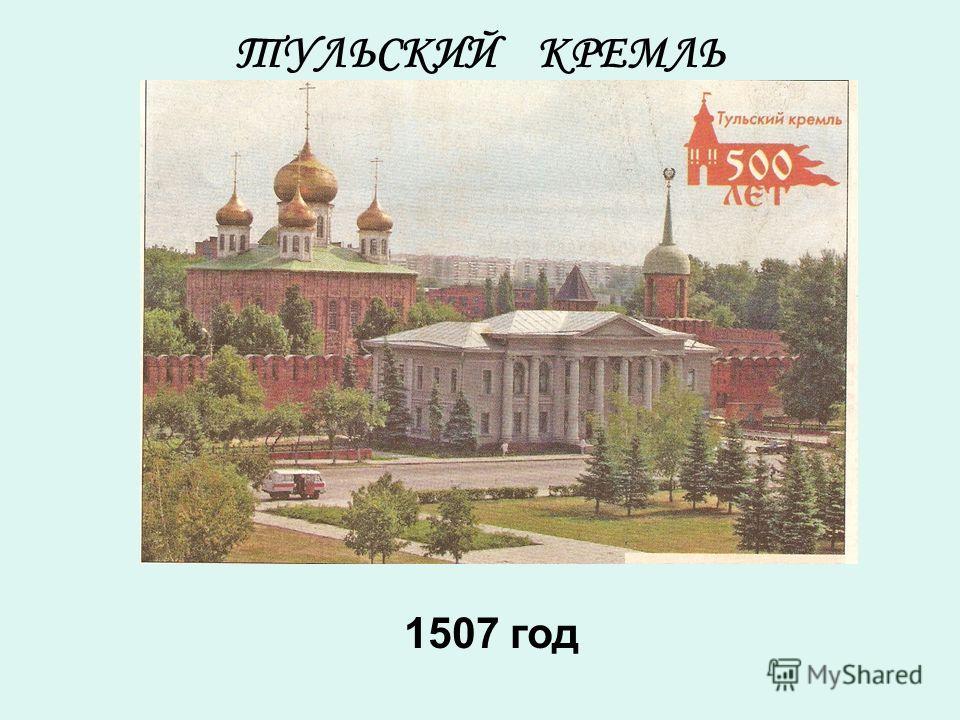 ТУЛЬСКИЙ КРЕМЛЬ 1507 год