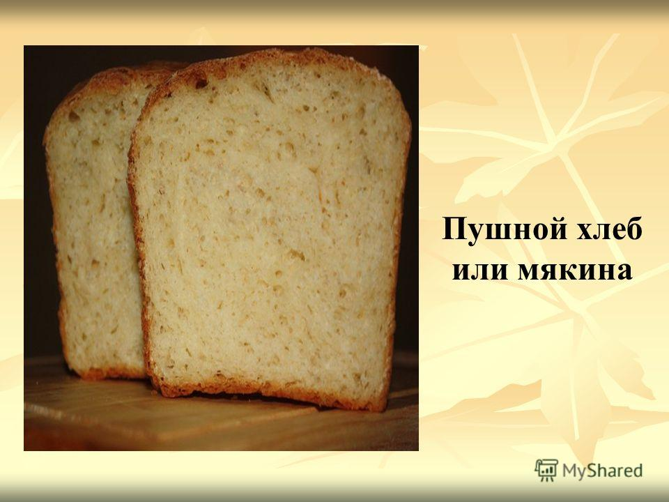 Пушной хлеб или мякина