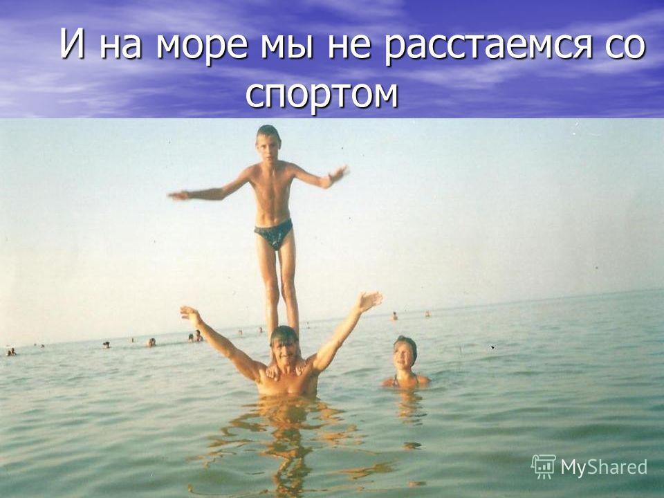 И на море мы не расстаемся со спортом И на море мы не расстаемся со спортом