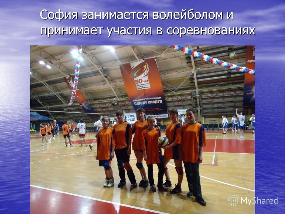 София занимается волейболом и принимает участия в соревнованиях