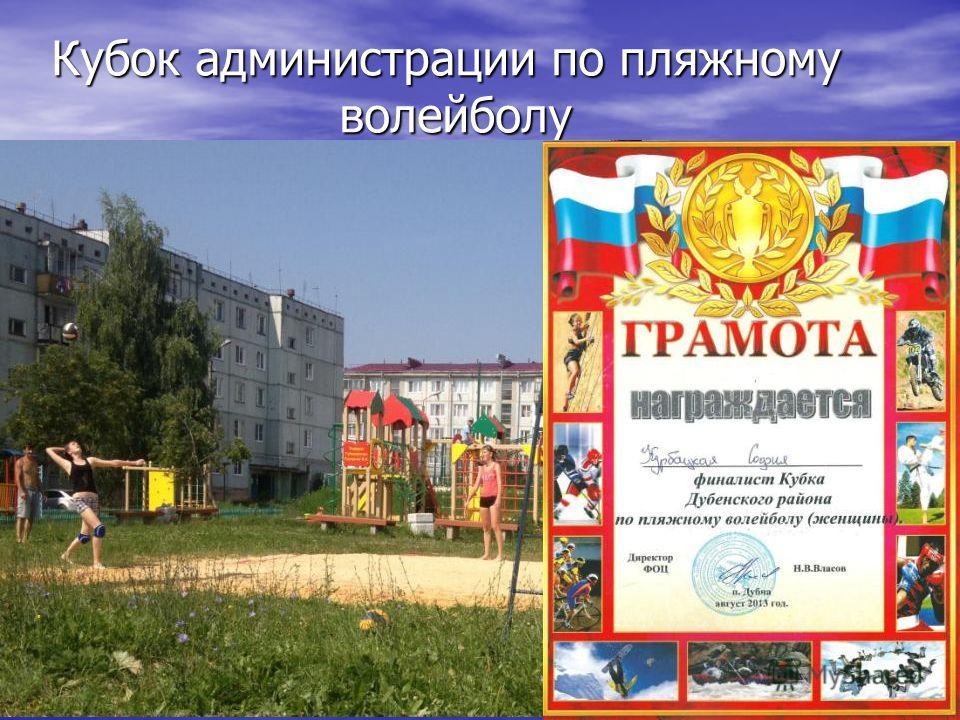 Кубок администрации по пляжному волейболу