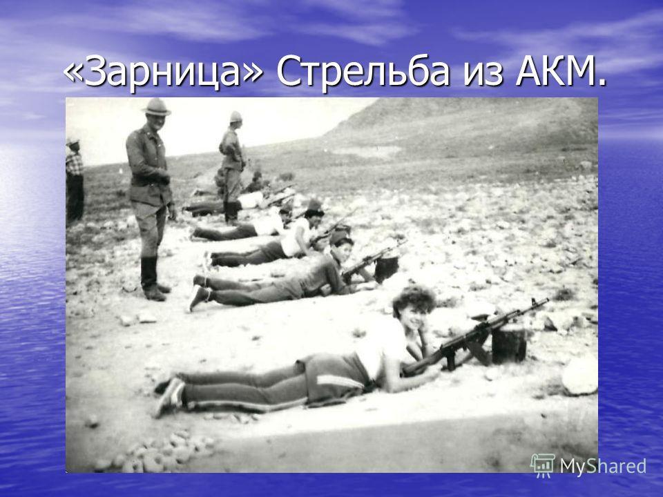 «Зарница» Стрельба из АКМ.