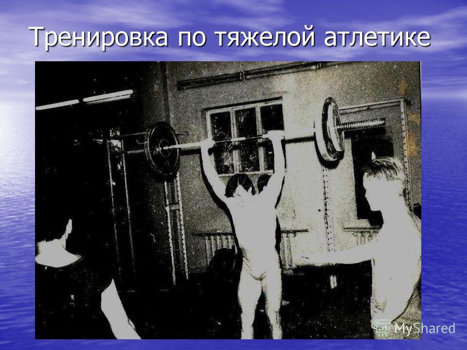 Тренировка по тяжелой атлетике