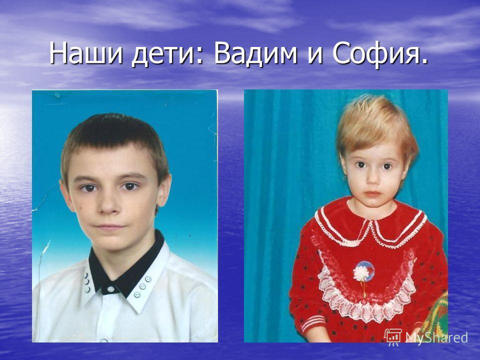 Наши дети: Вадим и София.