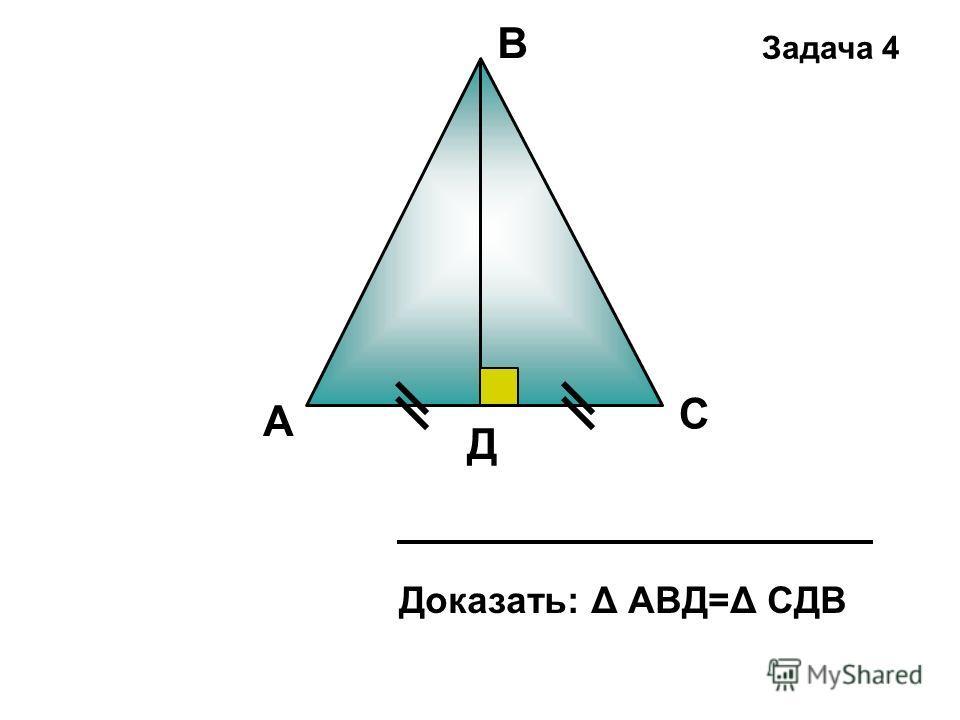 А В С Д Задача 3 Доказать: Δ АВО=Δ СДО О