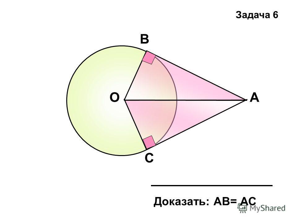 А В О С Д Доказать: АВ= ДС Задача 5
