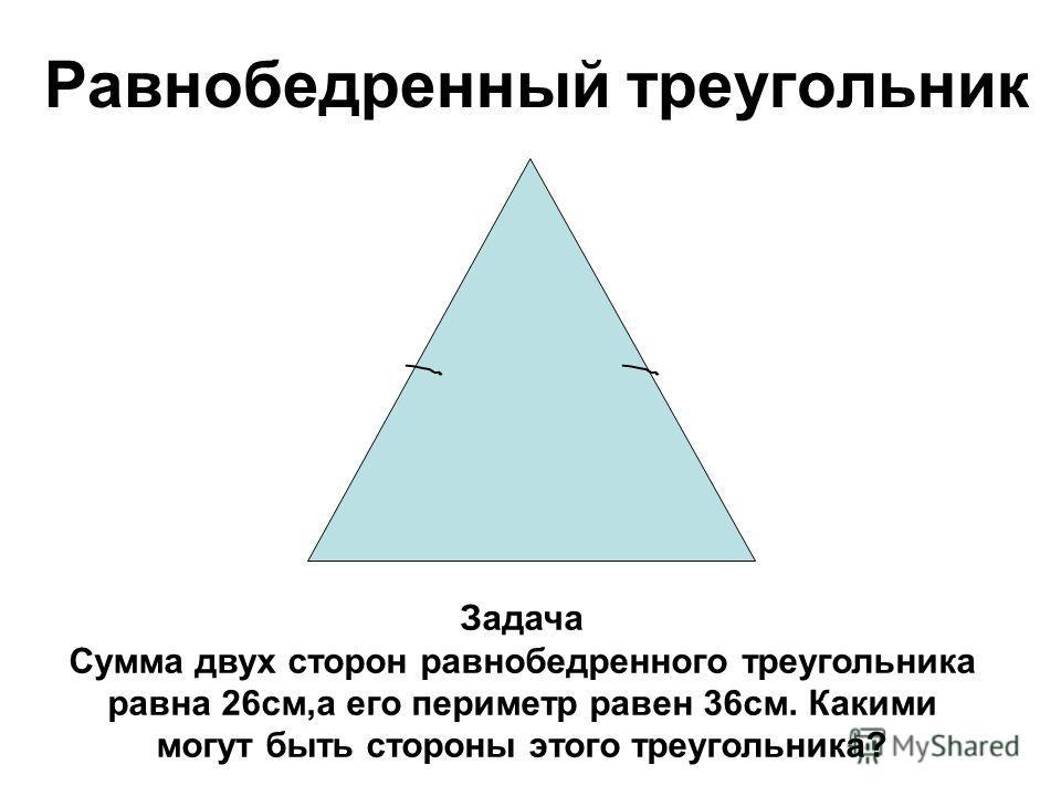Сумма углов в треугольнике А В С М Р Н О К L А +L В + L С = 180° L K +L O = 90° Е Задача Найдите углы треугольника МРН, если LM : LР : LН = 7:3:2. Найдите внешний угол треугольника МРН при вершине Р А В А С В АА В А С В АА В А С В Е О Е К О Е Н М Н Р