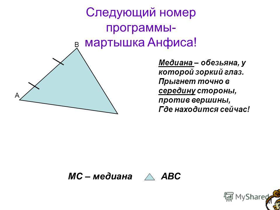 Биссектриса треугольника Отрезок биссектрисы угла треугольника, соединяющий вершину треугольника с точкой противоположной стороны, называется биссектрисой треугольника. Любой треугольник имеет три биссектрисы. Биссектрисы треугольника пересекаются в