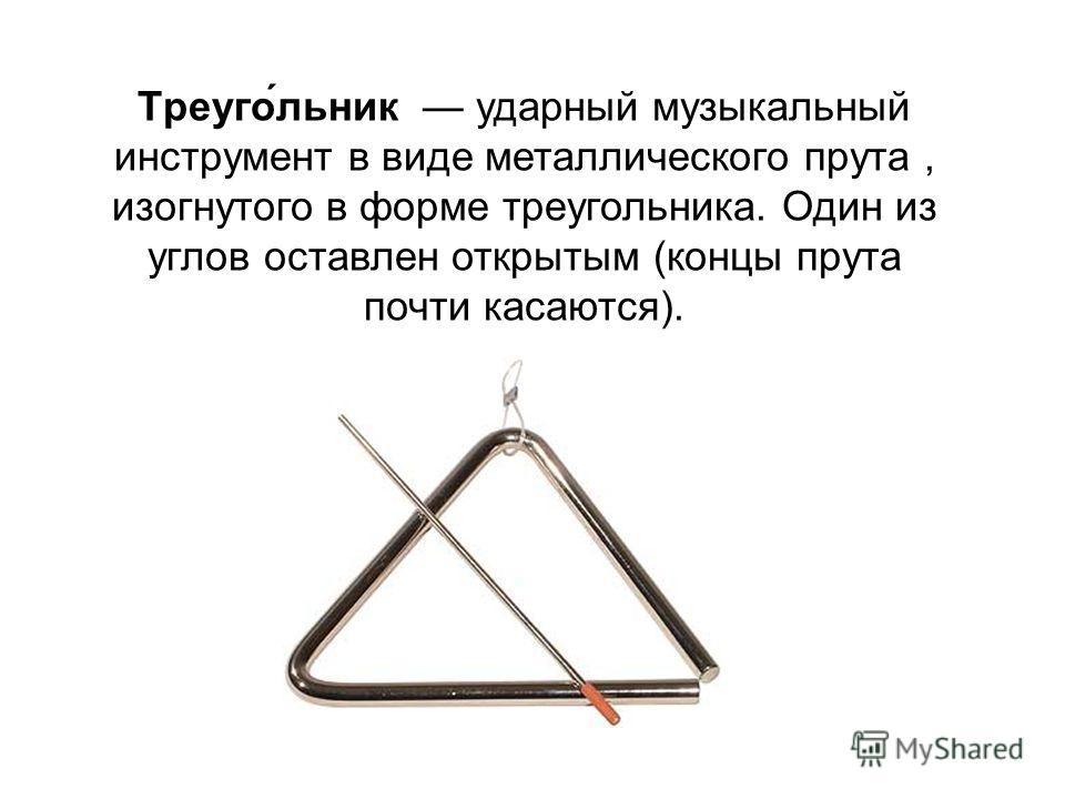 Треугольные значки
