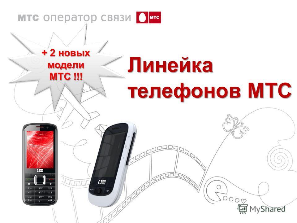 Линейка телефонов МТС + 2 новых модели МТС !!!