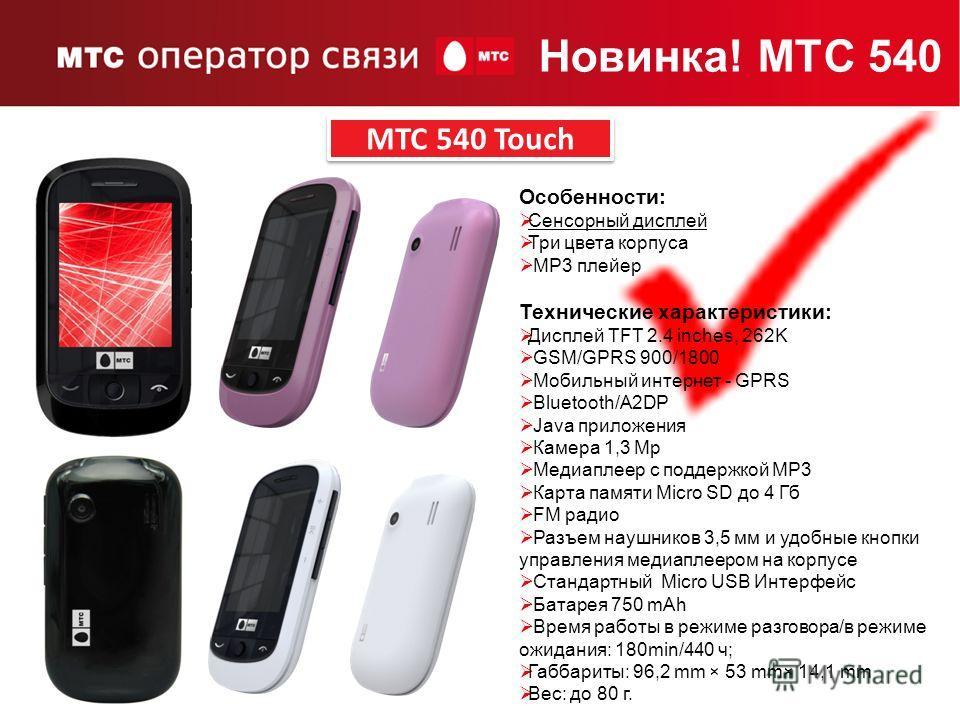 4 Особенности: Сенсорный дисплей Три цвета корпуса MP3 плейер Технические характеристики: Дисплей TFT 2.4 inches, 262K GSM/GPRS 900/1800 Мобильный интернет - GPRS Bluetooth/A2DP Java приложения Камера 1,3 Mp Медиаплеер с поддержкой MP3 Карта памяти M