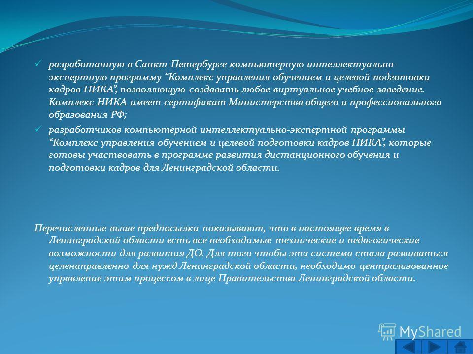 разработанную в Санкт-Петербурге компьютерную интеллектуально- экспертную программу Комплекс управления обучением и целевой подготовки кадров НИКА, позволяющую создавать любое виртуальное учебное заведение. Комплекс НИКА имеет сертификат Министерства