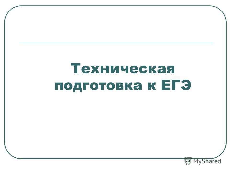 Техническая подготовка к ЕГЭ
