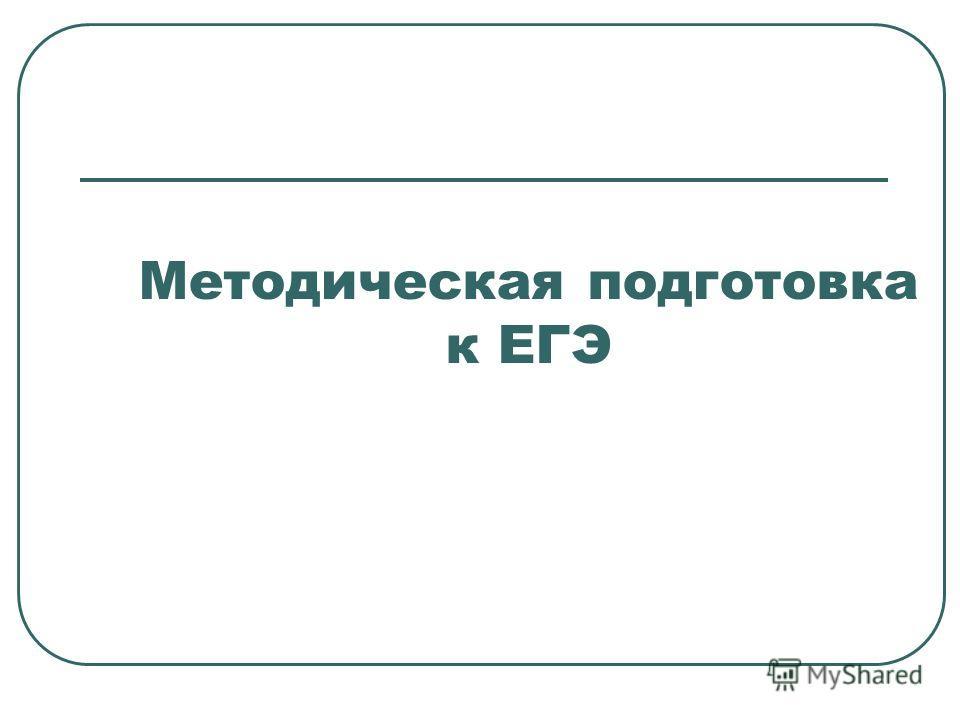 Методическая подготовка к ЕГЭ