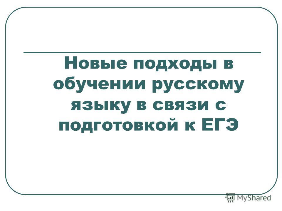 Новые подходы в обучении русскому языку в связи с подготовкой к ЕГЭ