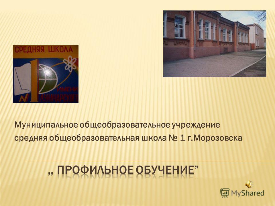 Муниципальное общеобразовательное учреждение средняя общеобразовательная школа 1 г.Морозовска