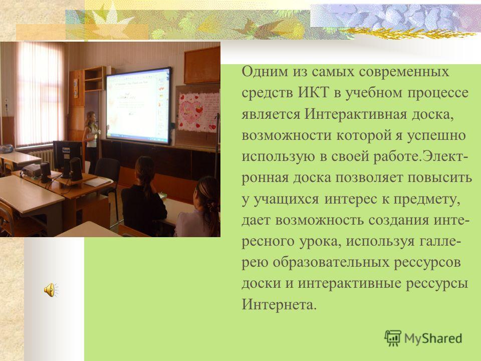Использование интерактивных средств в учебном процессе