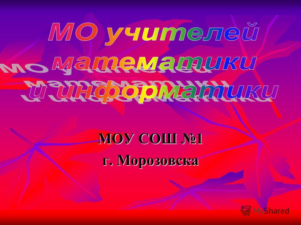 МОУ СОШ 1 г. Морозовска