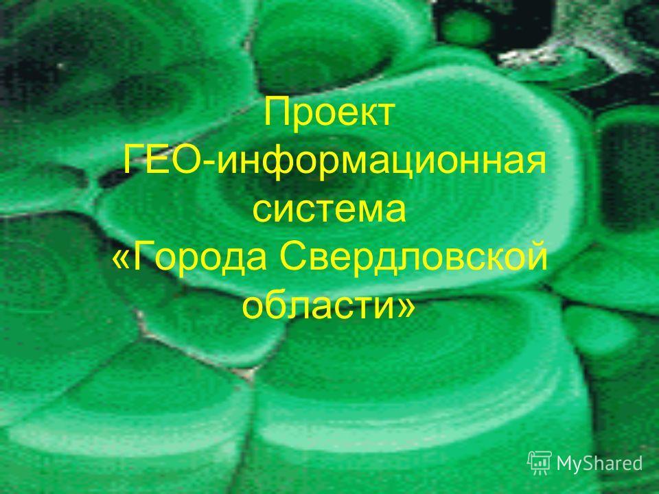 Проект ГЕО-информационная система «Города Свердловской области»