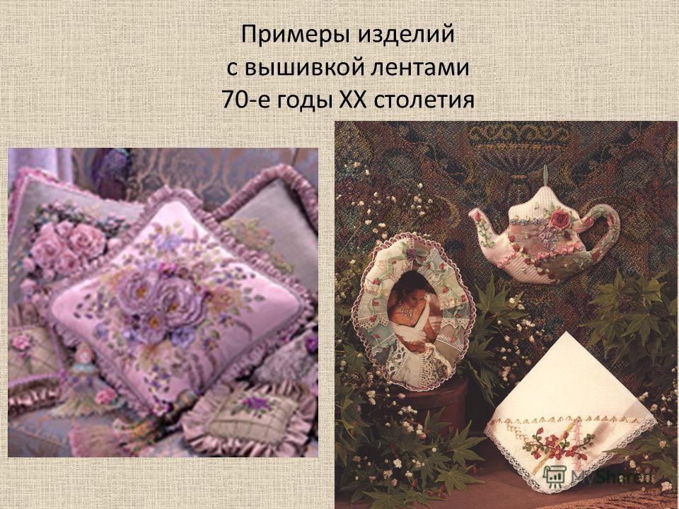 Примеры изделий с вышивкой лентами 70 е