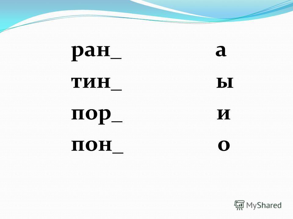 ран_ а тин_ ы пор_ и пон_ о