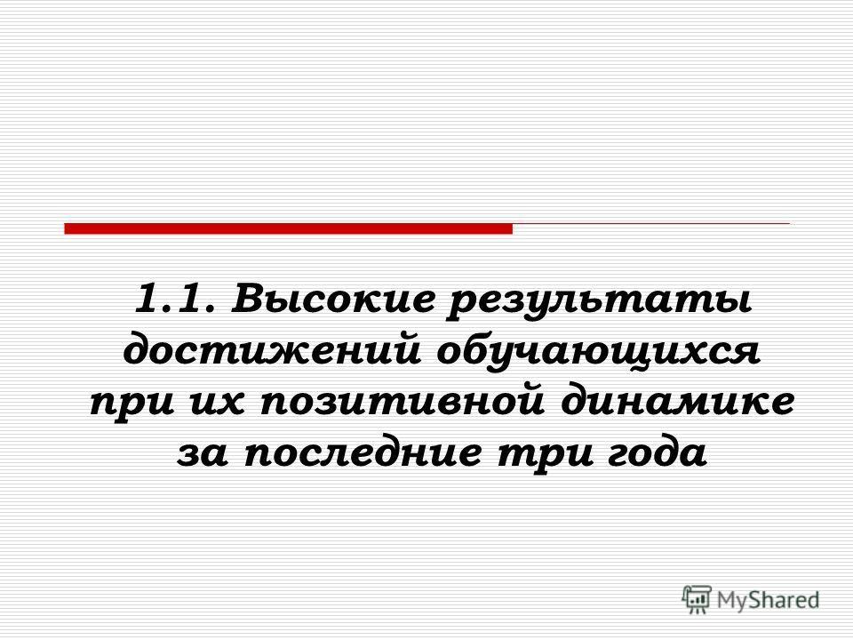 1.1. Высокие результаты достижений обучающихся при их позитивной динамике за последние три года