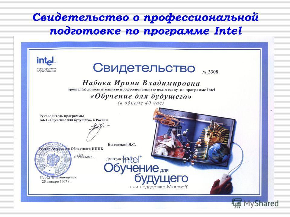Свидетельство о профессиональной подготовке по программе Intel
