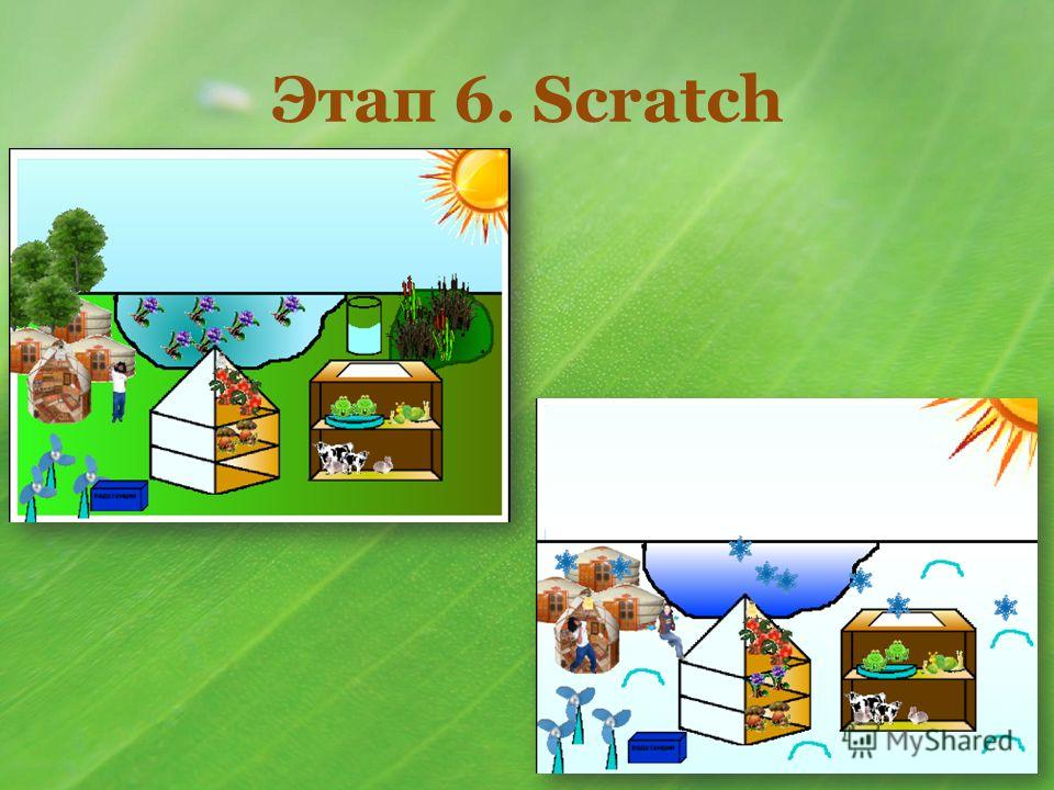 Этап 6. Scratch